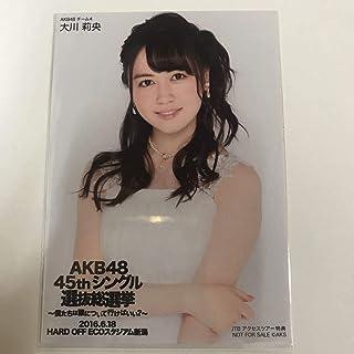 大川莉央 AKB48 45th シングル 選抜総選挙 2016.6.18 HARD OFF ECO 新潟 JTB アクセスツアー特典 生写真...