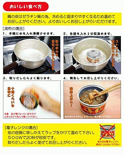 ヤマトフーズ瀬戸内レモン農園『呉名物鳥皮みそ煮』