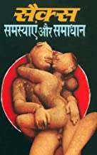 सैक्स समस्याएं और समाधान - सैक्स संबंधी रोग और उनका इलाज : Sex Samasya Aur Samadhan (Hindi Edition)