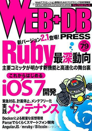 WEB+DB PRESS Vol.79の詳細を見る