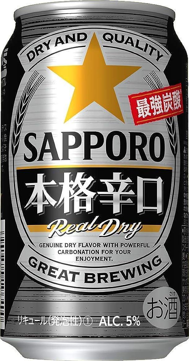 とにかく事前踊り子〔新ジャンル(雑酒)〕 サッポロ 本格辛口 350缶 1ケース (1ケース24本入り)(350ml)(最強炭酸)(DRY)