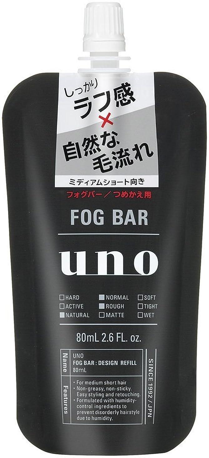 見落とす改善豆腐ウーノ フォグバー (しっかりデザイン) つめかえ用 80ml ミストワックス×10