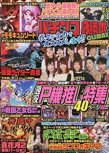 パチンコ必勝本CLIMAX(クライマックス) 2020年 07 月号 [雑誌]