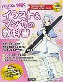 パソコンで描く イラストとマンガの教科書 「CG illust NEO」「COMIC WORKS NEO」公式ガイドブック