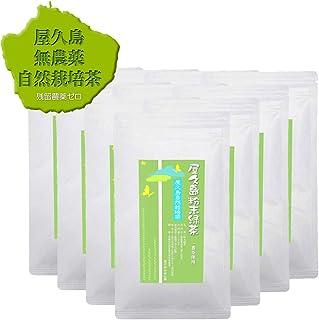 水だし冷温共用《 私たちが作った屋久島無農薬自然栽培茶です 》一番茶粉末緑茶 100g×10 水出し/無農薬/無化学肥料/残留農薬ゼロ 【合計2160円以上無料配達・未満108円】