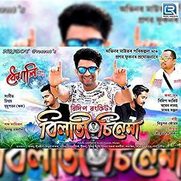 Bilati Cinema
