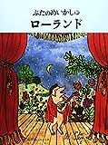 ぶたのめいかしゅローランド (評論社の児童図書館・絵本の部屋)