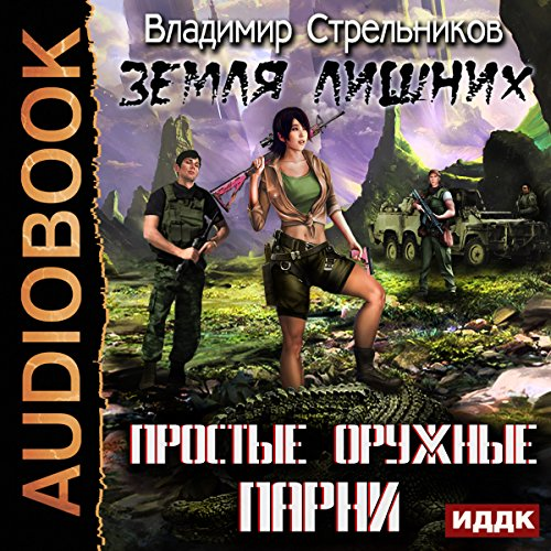 Couverture de Earth Superfluous. Simple Armed Guys I [Russian Edition]