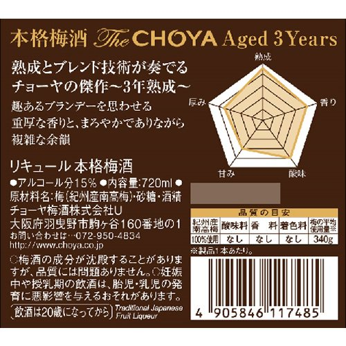 チョーヤ梅酒『TheCHOYAAGED3YEARS』