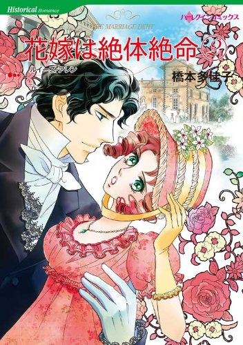 花嫁は絶体絶命 2 (ハーレクインコミックス)