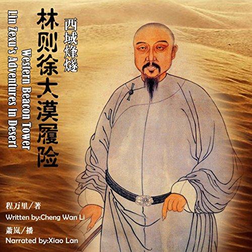 西域烽燧:林则徐大漠履险 - 西域烽燧:林則徐大漠履險 [Western Beacon Tower: Lin Zexu's Adventures in Desert] audiobook cover art