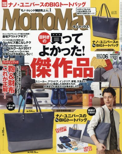 『MonoMax(モノマックス) 2017年 6 月号』のトップ画像