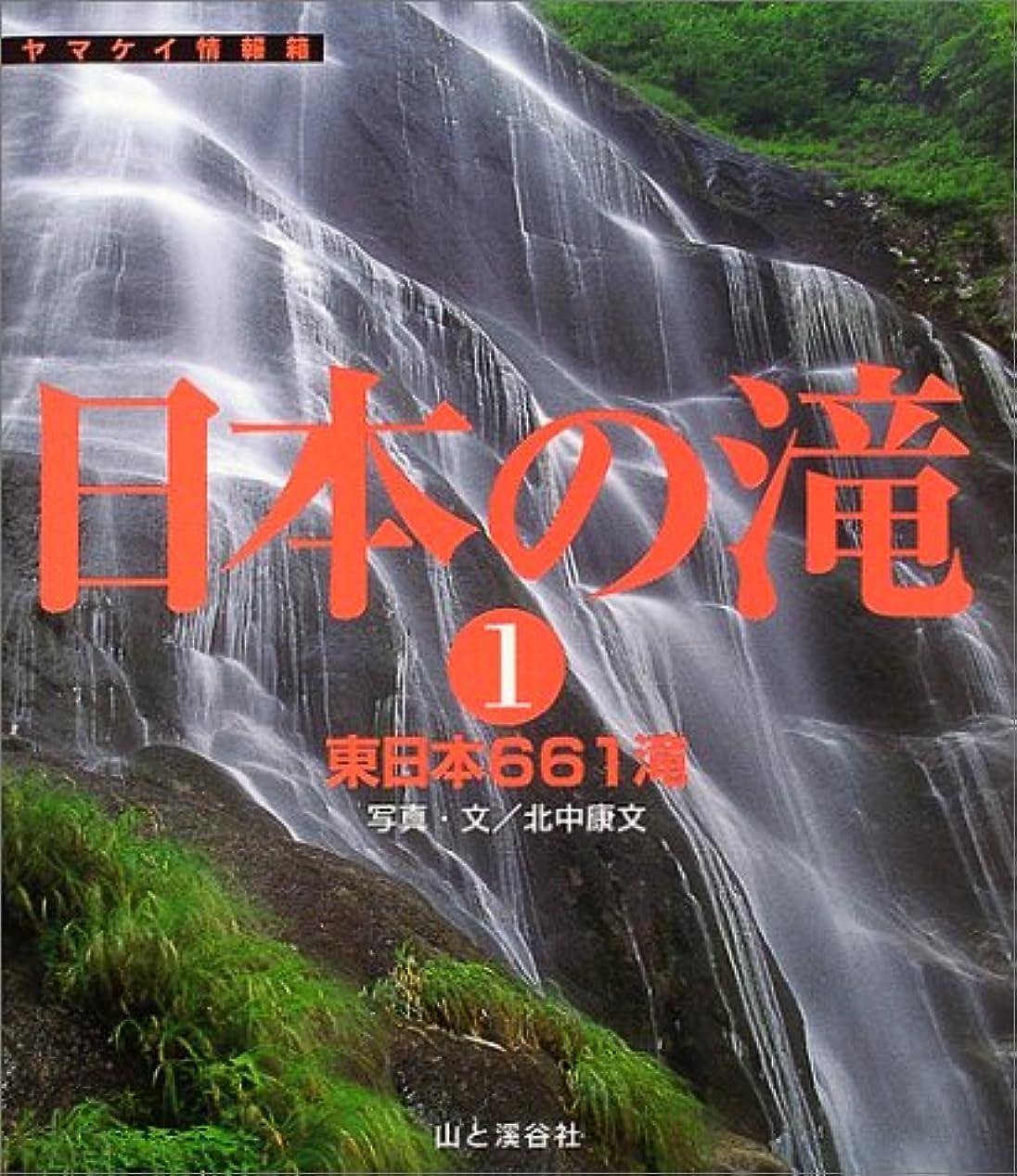 達成する銅醸造所日本の滝〈1〉東日本661滝 (ヤマケイ情報箱)