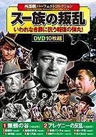 DVD>西部劇パーフェクトコレクションスー族の叛乱(10枚組) (<DVD>)