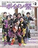 F.ENT OFFICIAL PHOTO BOOK 「季刊 ボイメン祭」VOL.2・2020春
