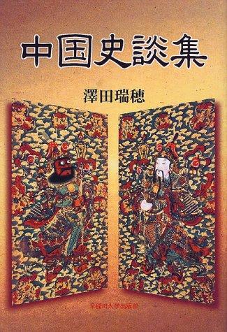 中国史談集の詳細を見る