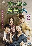 青い鳥の輪舞〈ロンド〉DVD-SET2[DVD]