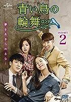 青い鳥の輪舞(ロンド) DVD-SET2