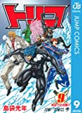 トリコ モノクロ版 9 (ジャンプコミックスDIGITAL)