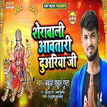 Sherawali Aawatari Duariya Ji