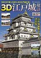 3D江戸城探訪 (DIA Collection)
