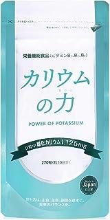 カリウムの力 サプリ 塩化カリウム 1,125mg 栄養機能食品 (ビタミンB) 270粒