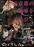 裏・京都の魔界を往く (男の隠れ家ベストシリーズ サンエイムック)