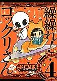 繰繰れ! コックリさん 4巻 (デジタル版ガンガンコミックスJOKER)