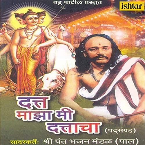 Aakashi Avadhut Roopacha Zhenda