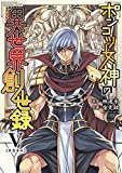 ポンコツ女神の異世界創世録 5 (ヴァルキリーコミックス)