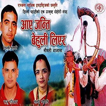 Aaye Janti Behuli Liyera