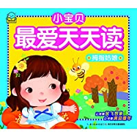 Baby love reading every day: Thumbelina(Chinese Edition)