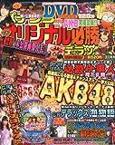 パチンコオリジナル必勝法デラックス 2012年 11月号 [雑誌]