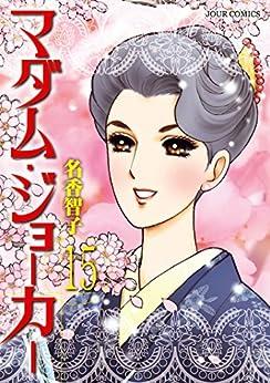 [名香智子]のマダム・ジョーカー : 15 (ジュールコミックス)