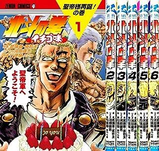 北斗の拳 イチゴ味 コミック 1-6巻セット (ゼノンコミックス)