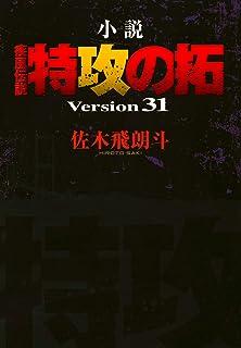 小説 疾風伝説 特攻の拓 Version31 (NOVELヤンマガKC)