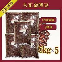 大正金時豆(5kg×5袋)