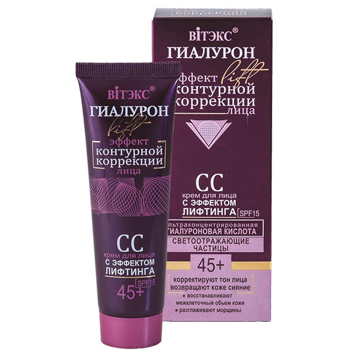 病気に対応ビンBielita & Vitex | Hyaluron LIFT | CC Face Cream With Lifting Effect | Ultra Concentrated Hyaluronic Acid | Reflective particles | SPF 15 | 45+ | 50 ml