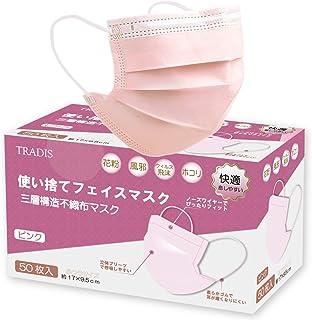 【個包装】【桜色】ピンクマスク 使い捨てマスク ほんのりピンク 50枚 日本国内検品 99%フィルター 三層不織布