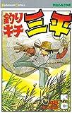 釣りキチ三平(46) (週刊少年マガジンコミックス)