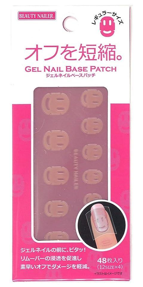 貫通する入浴ワックスビューティーネイラー ジェルネイル ジェルネイルベースパッチ GNBP-1 レギュラーサイズ