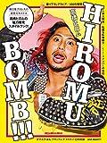 【Amazon.co.jp 限定】高橋ヒロムスタイルブック『HIROMU BOMB!!!』(アマゾン限定特典:オフショット画像付き) (リットーミュージック・ムック) - 高橋 ヒロム
