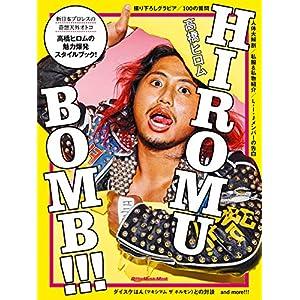 """高橋ヒロムスタイルブック『HIROMU BOMB!!!』 (リットーミュージック・ムック)"""""""