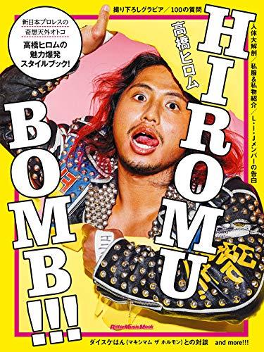 【Amazon.co.jp 限定】高橋ヒロムスタイルブック『HIROMU BOMB!!!』(アマゾン限定特典:オフショット画像付き) (リットーミュージック・ムック)