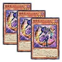 【 3枚セット 】遊戯王 日本語版 PP18-JP004 Magical King Moonstar 奇術王 ムーン・スター (ノーマル)