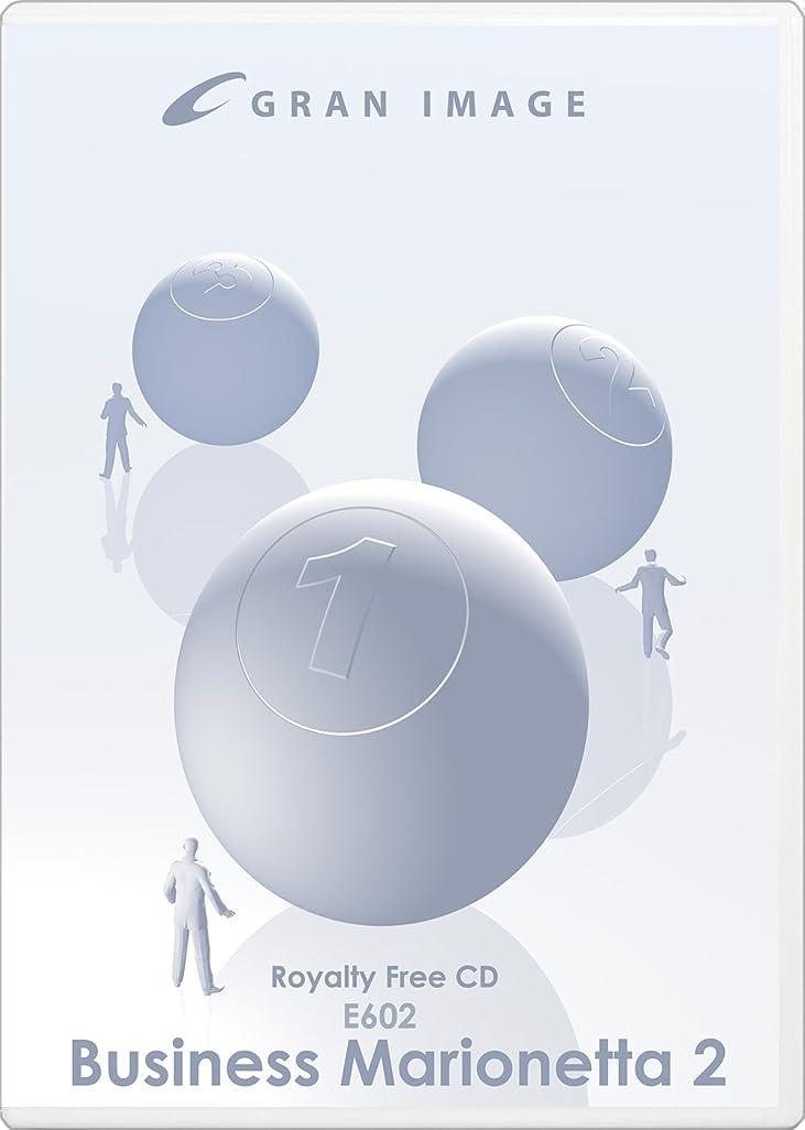 冷蔵庫たらい屋内グランイメージ E602 ビジネス?マリオネッタ 2(ロイヤリティフリーCG素材集)