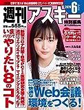 週刊アスキー特別編集 週アス2020June (アスキームック)
