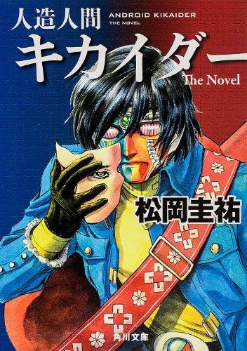 人造人間キカイダー The Novel (角川文庫)