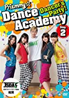 Dancer's Party! Prizmmy☆ Dance Academy Step.2 [DVD]