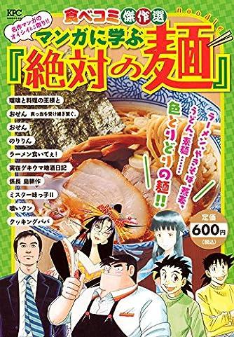 食べコミ傑作選 名作マンガのオイシイとこ取り!! マンガに学ぶ『絶対の麺』!! (講談社プラチナコミックス)
